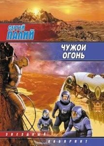 Сергей Палий. Чужой огонь