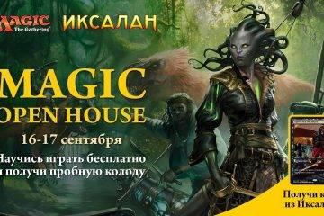 Magic: The Gathering приглашает всех желающих научиться играть 1