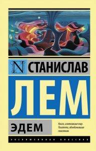 Станислав Лем «Эдем»