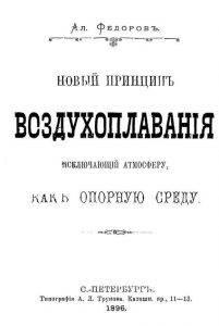 Отец космонавтики Константин Циолковский 4
