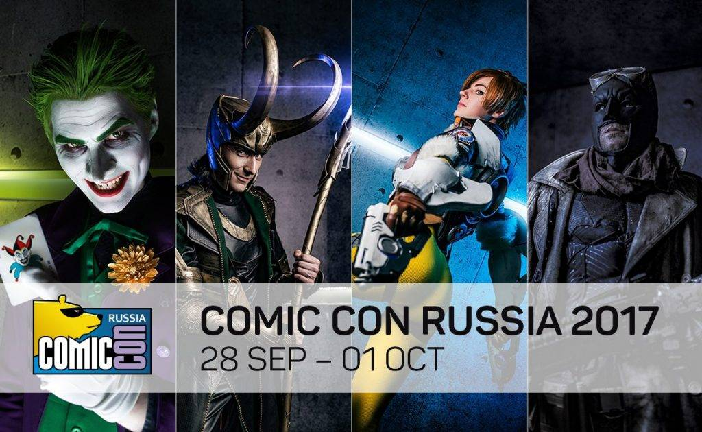 Вот кто приедет на Comic Con Russia 2017
