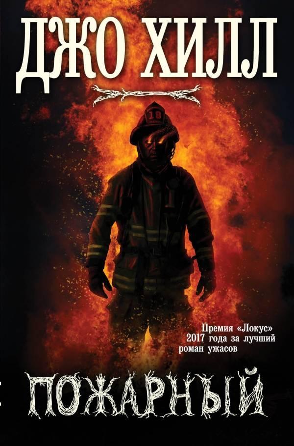 Джо Хилл «Пожарный»