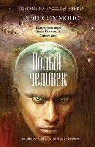 Дэн Симмонс «Полый человек»