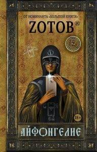 Георгий Zотов «Айфонгелие»