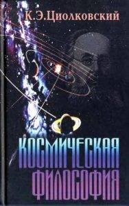 Отец космонавтики Константин Циолковский 10