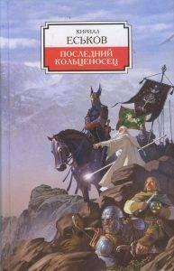 Кирилл Еськов, роман «Последний кольценосец» (1999)