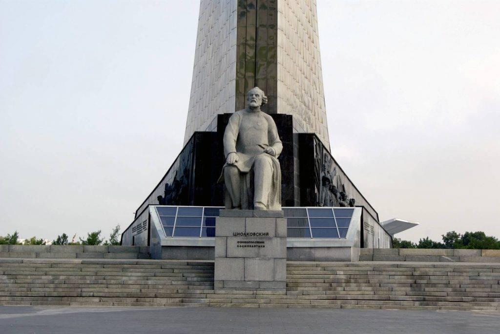 Памятник Циолковскому
