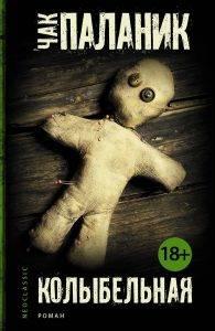Безысходность и мрак: 10 мрачных книг 11