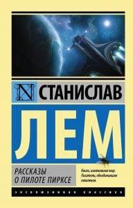 Станислав Лем «Рассказы о пилоте Пирксе»