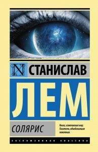 Станислав Лем «Солярис»
