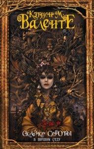 Наталия Осояну — о трудностях перевода 12