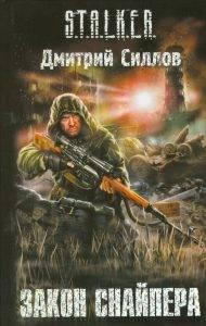 Дмитрий Силлов «Закон снайпера»