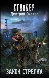 Дмитрий Силлов «Закон стрелка»