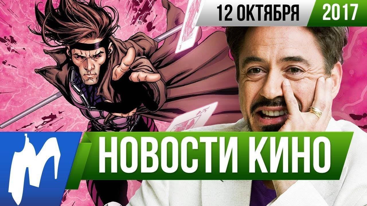 Видео: Новости кино, 12 октября