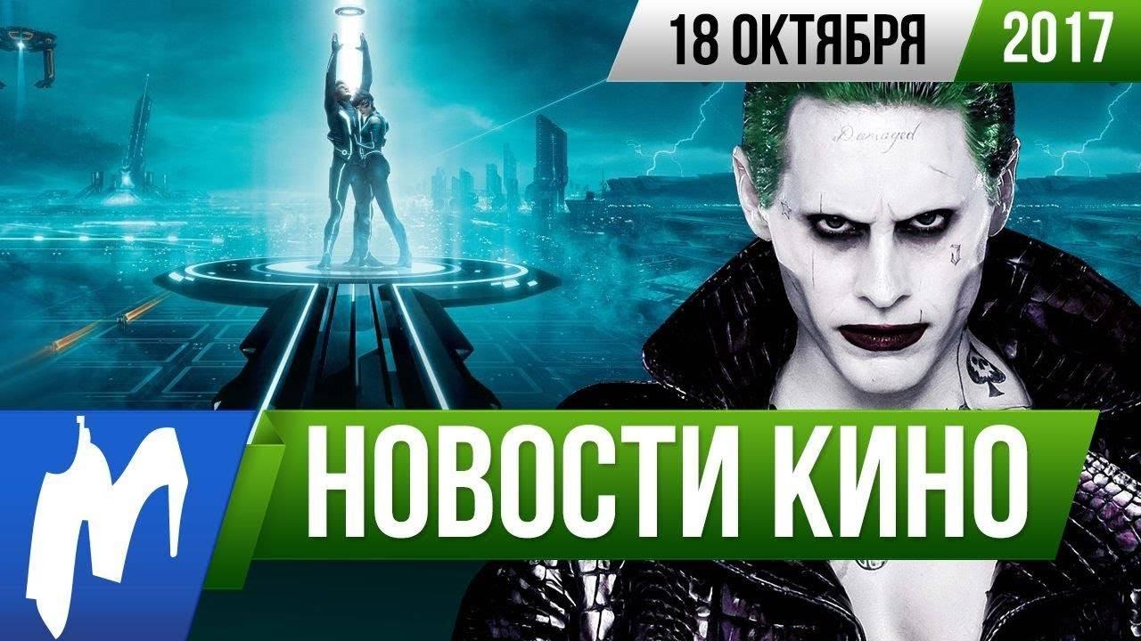 Видео: Новости кино, 18 октября