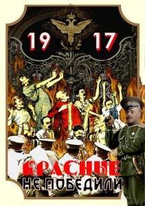 «1917-й: красные не победили»