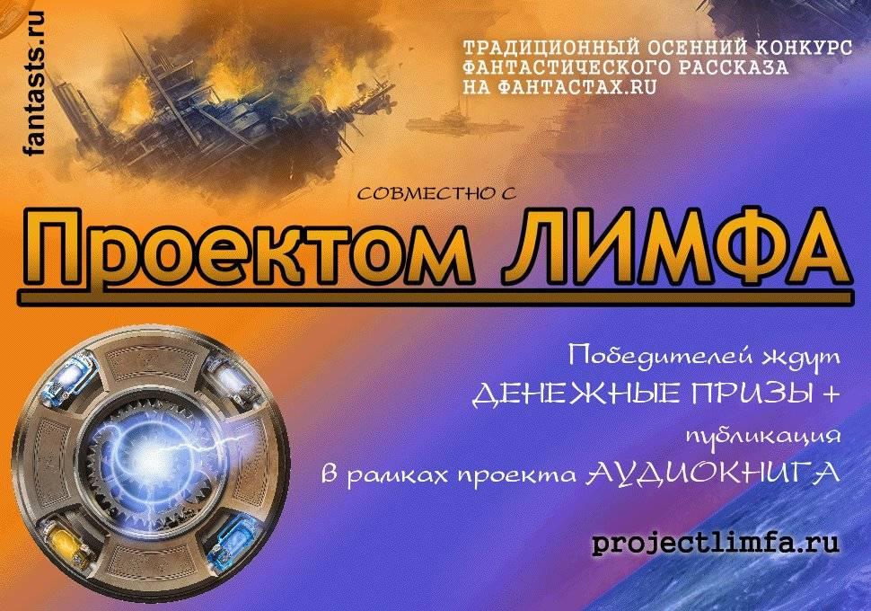 Фантасты.ру запускают литературный конкурс с денежными призами