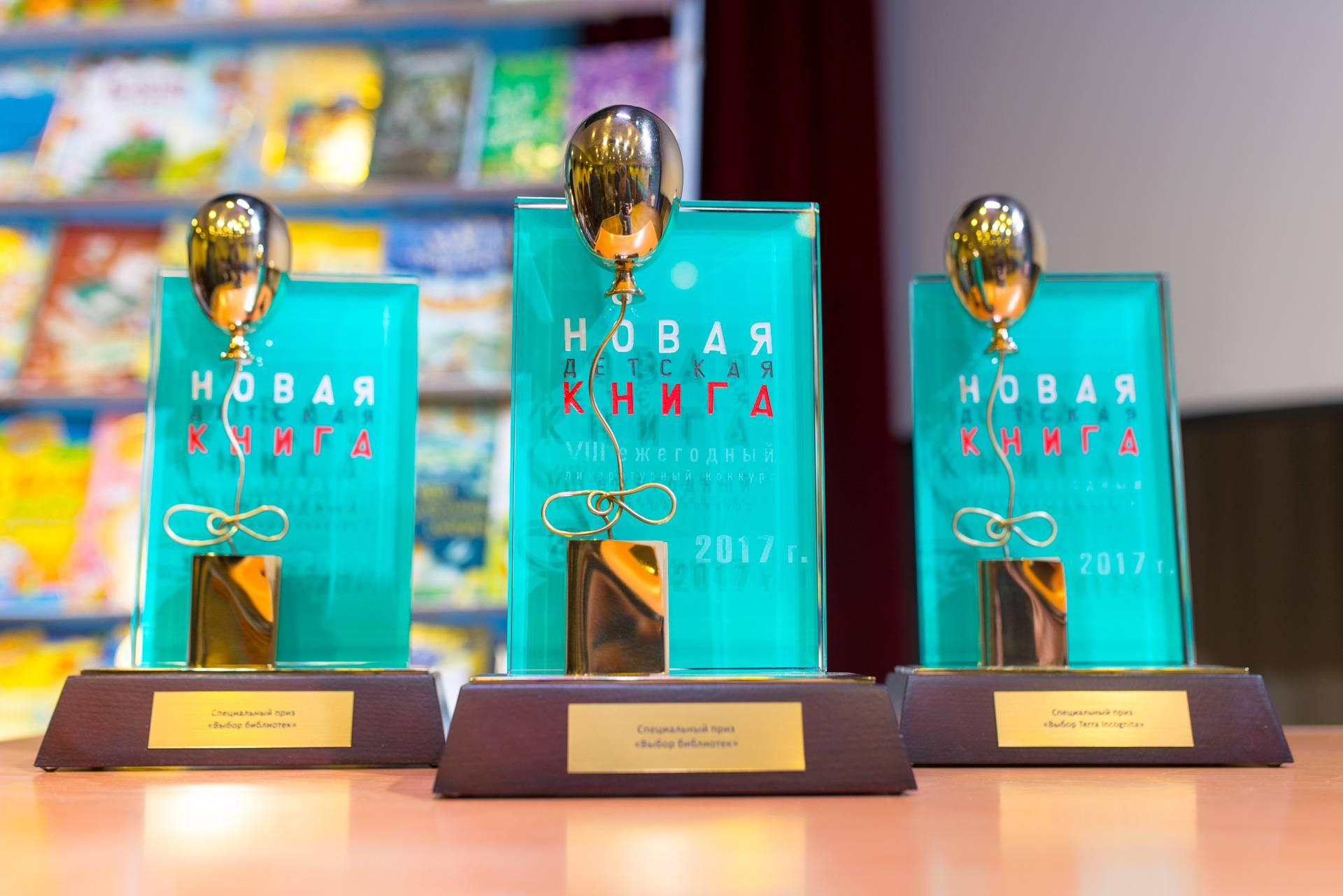 Подведены итоги конкурса «Новая детская книга-2017»
