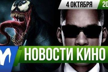 Видео: Новости кино, 4 октября
