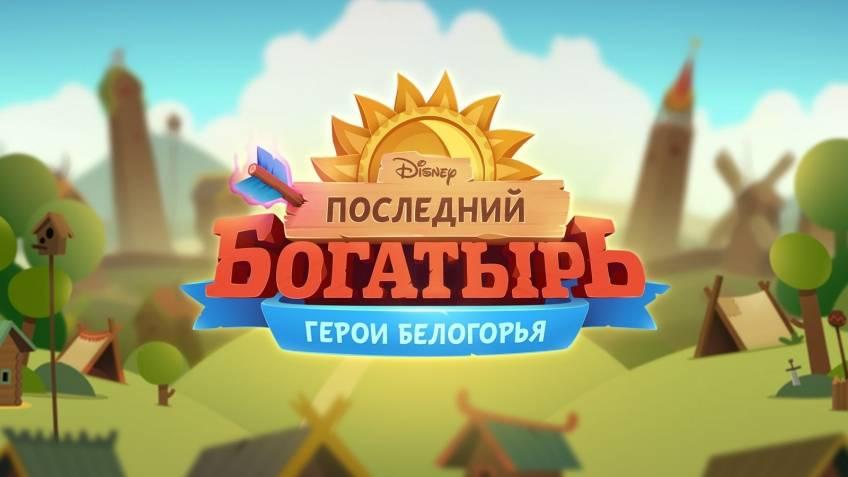Disney приготовила мобильную игру по мотивам фильма «Последний богатырь»
