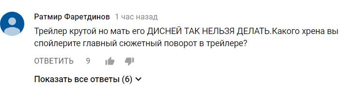 «»: реакция фанатов на новый трейлер «Последних джедаев» 5