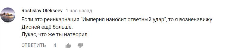 «»: реакция фанатов на новый трейлер «Последних джедаев» 6