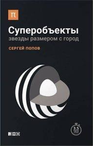 На Беляевском фестивале вручили премии за выдающиеся научно-популярные книги 4