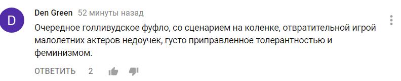 «»: реакция фанатов на новый трейлер «Последних джедаев» 7