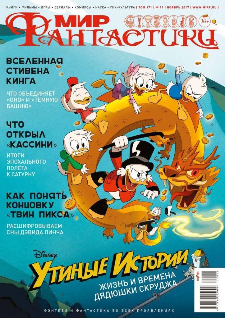 Мир фантастики №171 (ноябрь 2017)