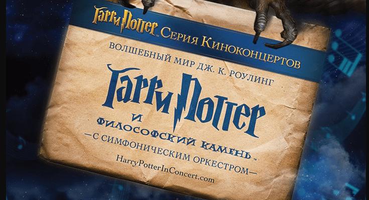 В Москве и Санкт-Петербурге симфонический оркестр сыграет музыку из «Гарри Поттера»