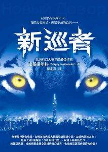 Какую фантастику пишут в Китае 2
