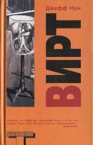 Киберпанк-книги: 10 главных. От «Нейроманта» до наших дней 20