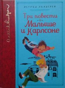 Книги, которые есть за что запретить: по следам «Незнайки» 3