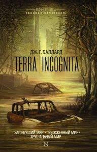 Дж. Г. Баллард «Terra Incognita»