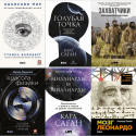 На Беляевском фестивале вручили премии за выдающиеся научно-популярные книги