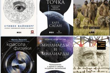 На Беляевском фестивале вручили премии за выдающиеся научно-популярные книги 5
