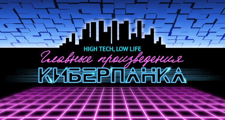 Главные произведения киберпанка