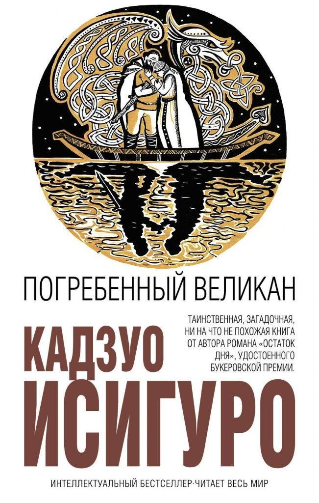 Полуфантаст Кадзуо Исигуро: лауреат Нобелевской премии-2017 по литературе: 3