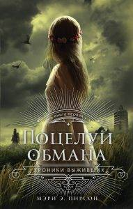 Мэри Э. Пирсон «Поцелуй обмана»
