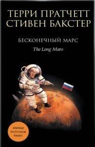 Терри Пратчетт, Стивен Бакстер «Бесконечный Марс»