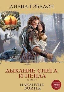 Диана Гэблдон «Дыхание снега и пепла. Книга 1. Накануне войны»