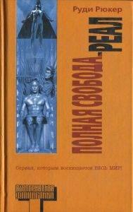 Киберпанк-книги: 10 главных. От «Нейроманта» до наших дней 16