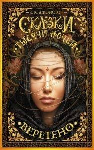 Э.К. Джонстон «Сказки тысячи ночей. Веретено»