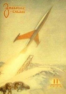Его назвали Sputnik: история первого искусственного спутника 15