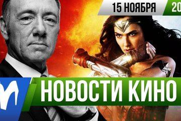 Видео: Новости кино, 16 ноября