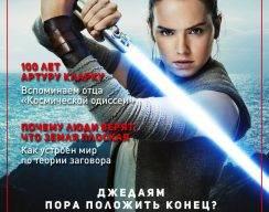 Мир фантастики №172 (декабрь2017)