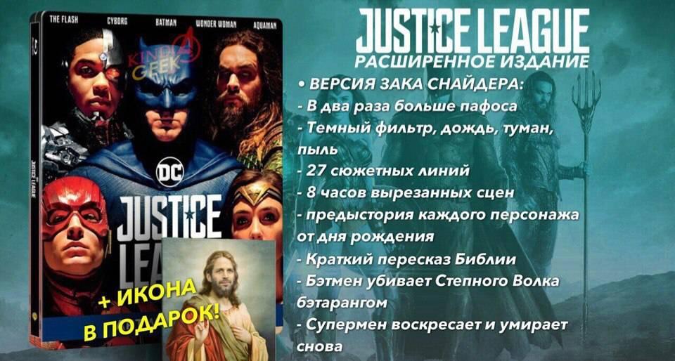 Что вырезали из «Лиги справедливости» и какие сцены переснял Джосс Уидон? 16