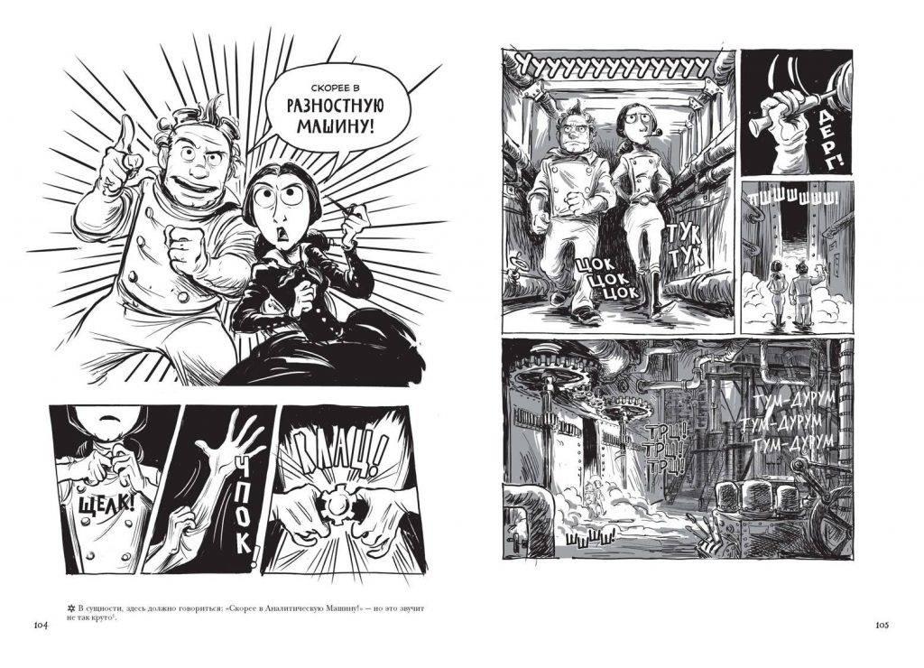 Невероятные приключения Лавлейс и Бэббиджа. (Почти) правдивая история первого компьютера 2