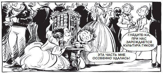 Невероятные приключения Лавлейс и Бэббиджа. (Почти) правдивая история первого компьютера 3