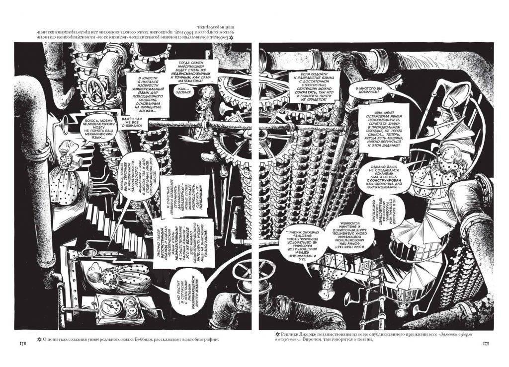 Невероятные приключения Лавлейс и Бэббиджа. (Почти) правдивая история первого компьютера 5